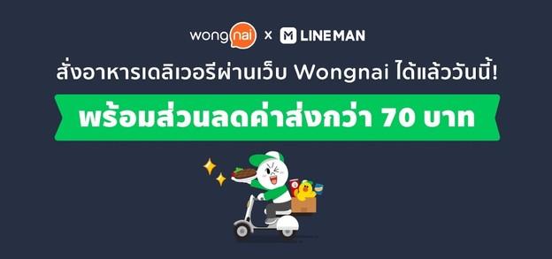 สั่งอาหารเดลิเวอรีผ่านเว็บ Wongnai ได้แล้ว วันนี้!
