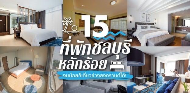 15 ที่พักชลบุรีหลักร้อย งบน้อยก็เที่ยวช่วงสงกรานต์ได้!