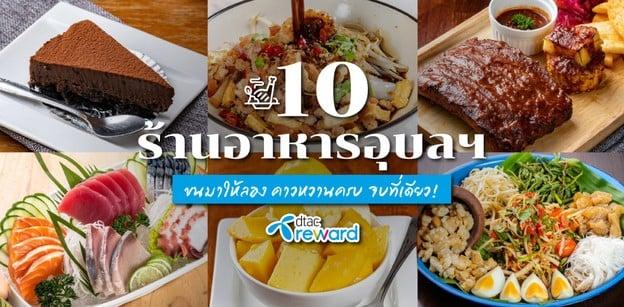 10 ร้านอาหารอุบลฯ ขนมาให้ลอง คาวหวานครบ จบที่เดียว!