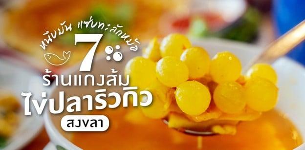 8 ร้านแกงส้มไข่ปลาริวกิวสงขลา ไข่แน่นหนึบมัน หากินยาก