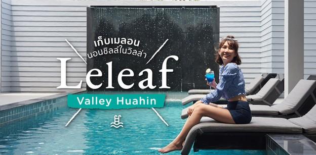 """""""Le Leaf Valley Huahin"""" ที่พักหัวหิน เที่ยวง่าย นอนสบาย ไปได้ยกแก๊ง!"""