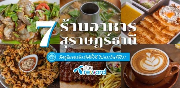 7 ร้านอาหารสุราษฎร์ธานี วัตถุดิบของดีลงใต้ทั้งที ไม่แวะกินได้ไง!