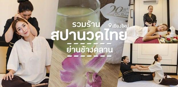 รวมร้านสปานวดไทย ย่านช้างคลานเชียงใหม่ นวดผ่อนคลายแบบฟินๆ