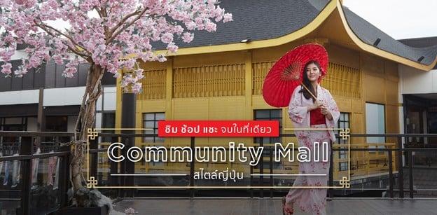 J-Park Nihon Mura ศรีราชา Community Mall สไตล์ญี่ปุ่น ครบจบในที่เดียว!