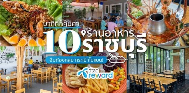 10 ร้านอาหารราชบุรี มากี่ทีก็คุ้มค่า กินอิ่มท้องกลมกระเป๋าไม่แบน!