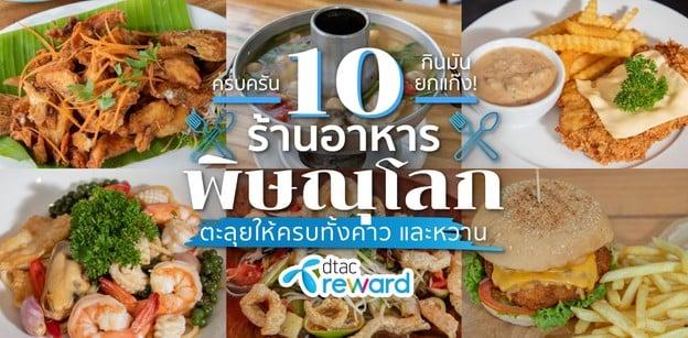 10 ร้านอาหารพิษณุโลก สายกินปักหมุด ใครมาฉุดก็หยุดไม่อยู่!