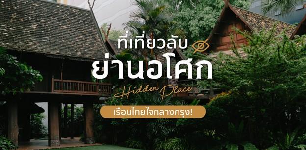 Hidden Place อโศก พิพิธภัณฑ์เรือนคำเที่ยง เรือนไทยใจกลางกรุงฯ!