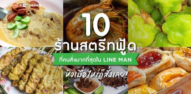 10 ร้านสตรีทฟู้ดที่คนสั่งมากที่สุดใน LINE MAN หิวเมื่อไหร่ก็สั่งเลย!