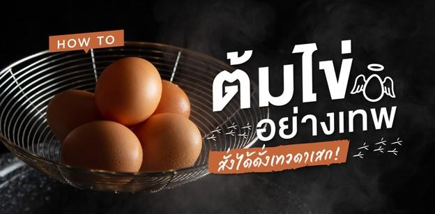 How to ต้มไข่อย่างเทพ สั่งความสุกได้ดั่งเทวดาเสก !