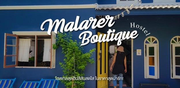 """Malarer Boutique Hostel"" ที่พักบางแสนสีสันสดใสในราคาสุดน่ารัก!"