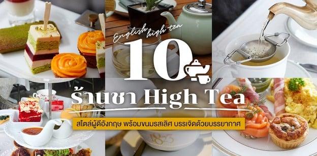 10 ร้านชา High Tea สไตล์ผู้ดีอังกฤษ พร้อมขนมรสเลิศ บรรเจิดด้วยบรรยากาศ