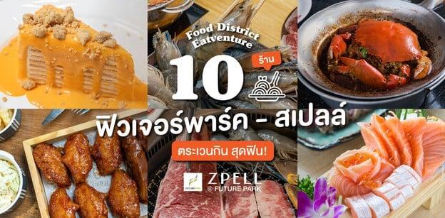 10 ร้านฟิวเจอร์พาร์ค-สเปลล์ Food District Eatventure ตระเวนกิน สุดฟิน!
