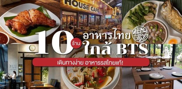10 ร้านอาหารไทยใกล้ BTS เดินทางง่าย อาหารรสไทยแท้!