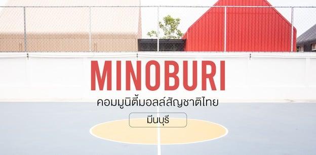 เช็คอิน Minoburi คอมมูนิตี้มอลล์สัญชาติไทยที่เที่ยวใกล้กรุงเทพฯ