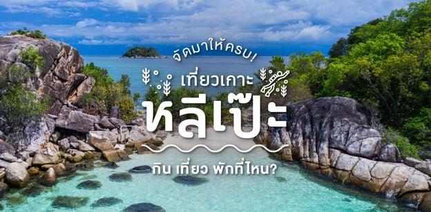 เที่ยวเกาะหลีเป๊ะ กิน เที่ยว พักที่ไหน? จัดมาให้ครบ!
