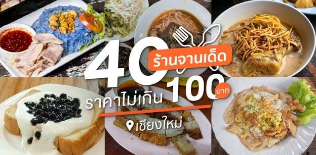 40 ร้านอาหารเชียงใหม่ รสเด็ดถูกใจ ราคาเบาจ่ายสบายไม่เกิน 100 บาท