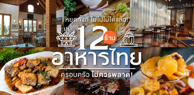 12 ร้านอาหารไทยบรรยากาศดีที่ทั้งครอบครัวไม่ควรพลาด!