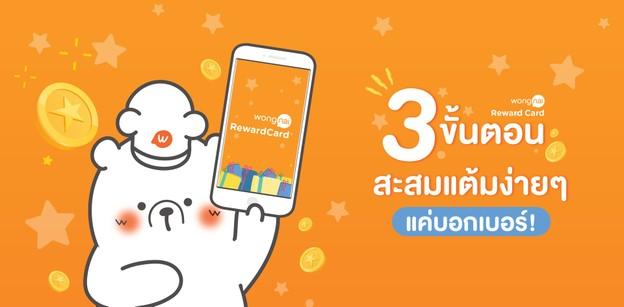 3 ขั้นตอนสะสมแต้มง่าย ๆ แค่บอกเบอร์! By Wongnai Reward Card