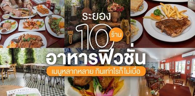 10 ร้านอาหารฟิวชั่นระยอง เมนูหลากหลาย กินเท่าไรก็ไม่เบื่อ