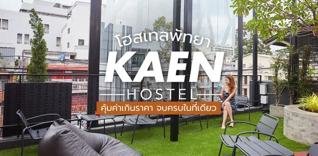 [รีวิว] โฮสเทลพัทยา Kaen Hostel คุ้มค่าเกินราคา จบครบในที่เดียว
