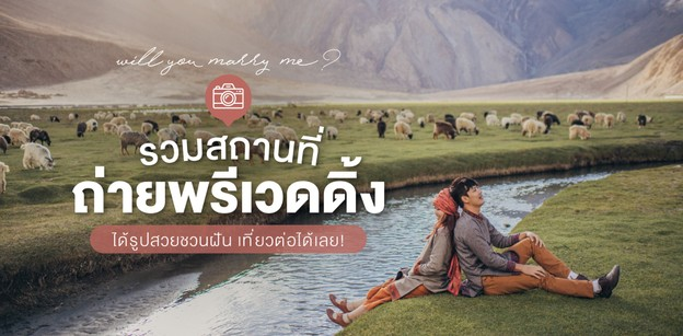 รวมสถานที่ถ่ายรูปพรีเวดดิ้งในฝัน ทั้งในไทยและต่างประเทศ ได้รูปสวยเพียบ