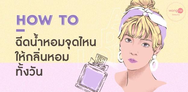 How To ฉีดน้ำหอมจุดไหนให้กลิ่นหอมติดทั้งวัน