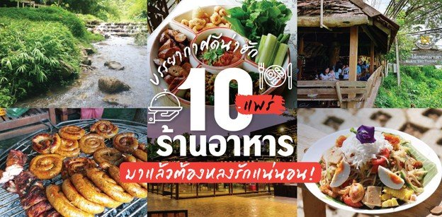 10 ร้านอาหารแพร่ บรรยากาศดีน่าฮัก มาแล้วต้องหลงรักแน่นอน!