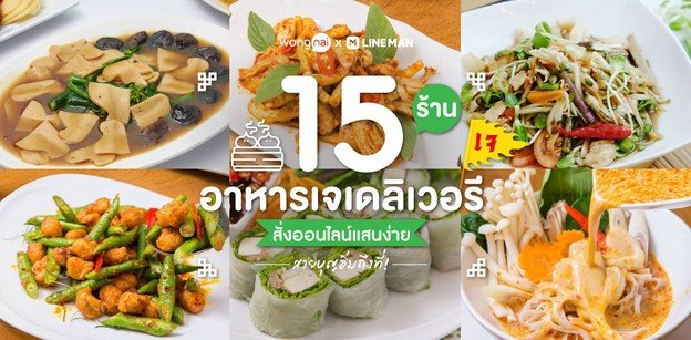 15 ร้านอาหารเจเดลิเวอรี สั่งออนไลน์แสนง่าย สายบุญอิ่มถึงที่!