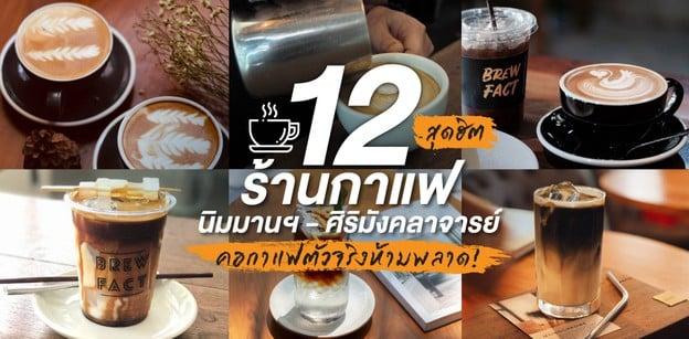 12 ร้านกาแฟนิมมานฯ - ศิริมังคลาจารย์ สุดฮิต คอกาแฟตัวจริงห้ามพลาด!