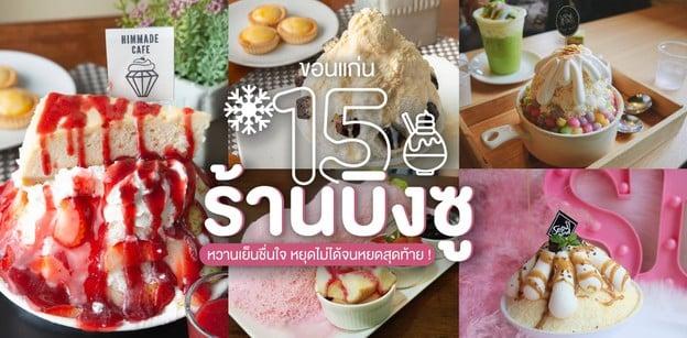 15 ร้านบิงซู ขอนแก่น หวานเย็นชื่นใจ กินกี่ทีก็หลงรัก!