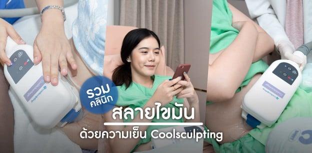รวมคลินิก สลายไขมัน ด้วยความเย็น Coolsculpting หุ่นสวยโดยไม่ต้องผ่าตัด