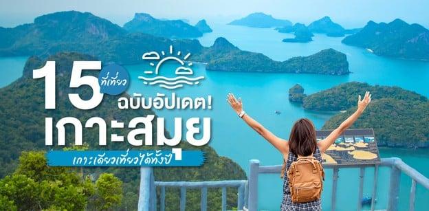 15 ที่เที่ยวเกาะสมุย เกาะเดียวเที่ยวได้ทั้งปี ฉบับอัปเดต!