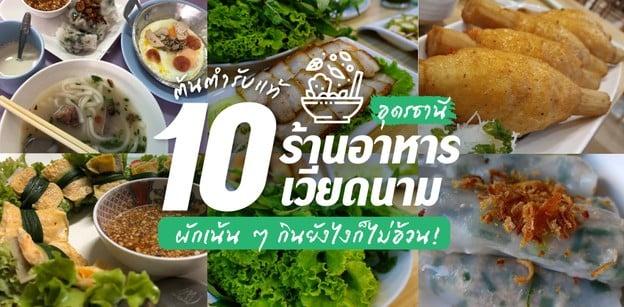 10 ร้านอาหารเวียดนามอุดรธานี ต้นตำรับแท้ ผักเน้น ๆ กินยังไงก็ไม่อ้วน !