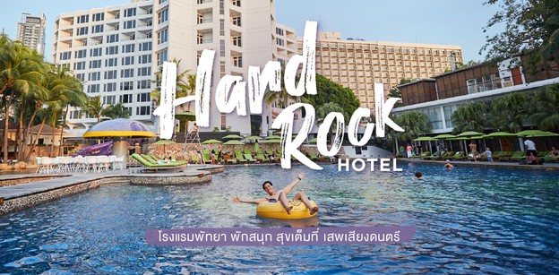 [รีวิว] Hard Rock Hotel โรงแรมพัทยา พักสนุก สุขเต็มที่ เสพเสียงดนตรี