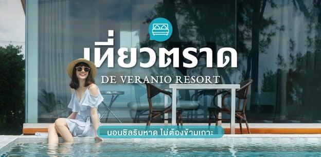 พักกาย พักใจ เที่ยวตราดได้ แบบไม่ต้องข้ามเกาะที่ De Veranio Resort