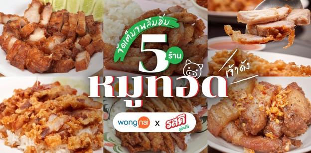 5 ร้านหมูทอดเจ้าดังจาก Campaign Wongnai x RosDee จัดเต็มจนลืมอิ่ม!