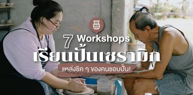 รวม 7 Workshop เรียนปั้นเซรามิก แหล่งชิค ๆ ของคนชอบปั้น!