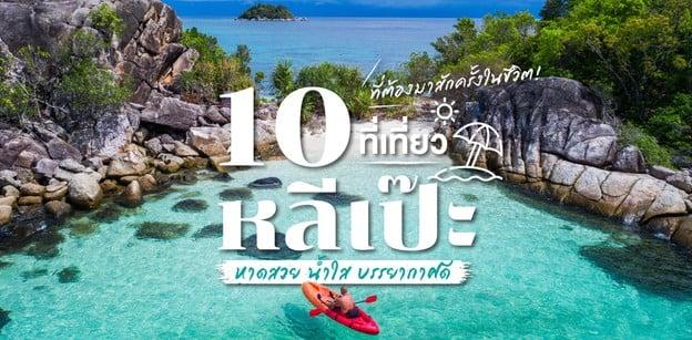 10 ที่เที่ยวหลีเป๊ะ หาดสวย น้ำใส บรรยากาศดี ที่ต้องมาสักครั้งในชีวิต!