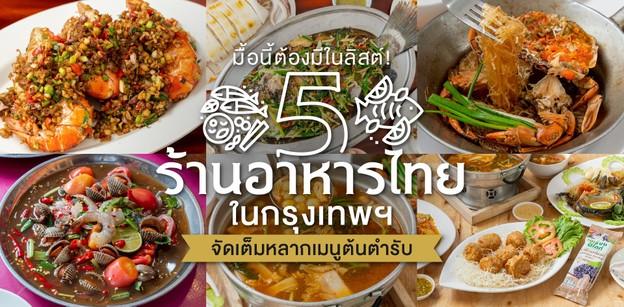 5 ร้านอาหารไทยในกรุงเทพฯ จัดเต็มหลากเมนูต้นตำรับ กินแล้วประทับใจ!