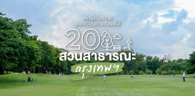 20 สวนสาธารณะกรุงเทพฯ พักผ่อนสบาย ออกกำลังกายก็สดชื่น
