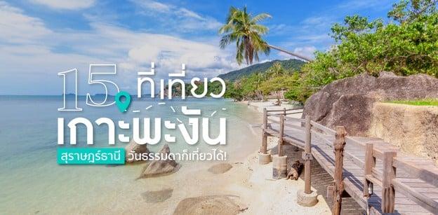 15 ที่เที่ยวเกาะพะงัน นอนอาบแดดบนหาดสวย วันธรรมดาก็เที่ยวได้!