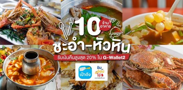 10 ร้านอาหารทะเลชะอำ-หัวหิน ชิม ช้อป ใช้ G-wallet2 ได้เงินคืน!