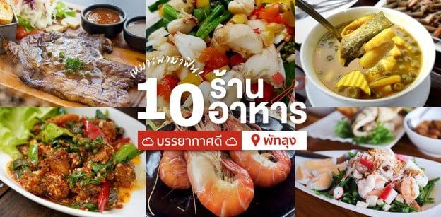 10 ร้านอาหารพัทลุงบรรยากาศดี อัดแน่นด้วยเมนูอาหารเลิศรส!