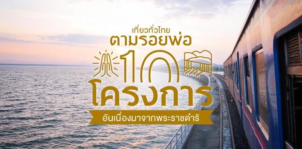 เที่ยวไทย ตามรอยพ่อกับ 10 โครงการอันเนื่องมาจากพระราชดำริ