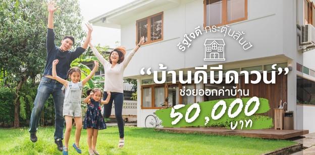 """เริ่มแล้ว """"บ้านดีมีดาวน์"""" 5 ขั้นตอนง่ายๆ รัฐช่วยดาวน์บ้าน 50,000 บาท"""