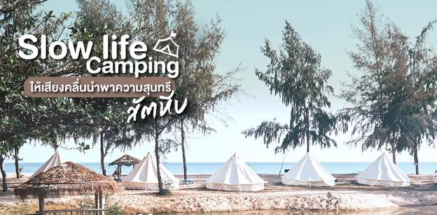 Slow life Camping สัตหีบ เต็นท์ติดทะเล ให้เสียงคลื่นนำพาความสุนทรี