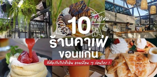 10 ร้านคาเฟ่เปิดใหม่ขอนแก่น ที่ต้องรีบไปเช็กอิน อวดเพื่อน ๆ ก่อนใคร !