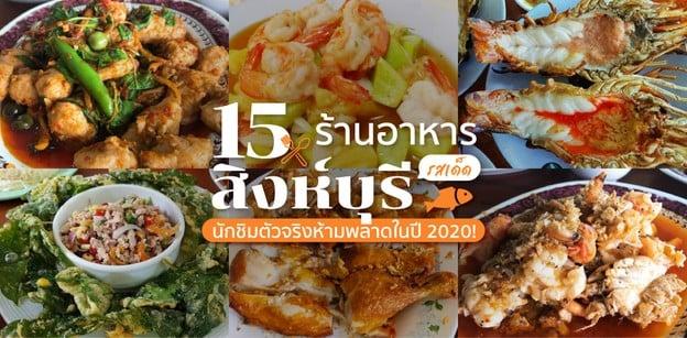 15 ร้านอาหารสิงห์บุรีรสเด็ด นักชิมตัวจริงห้ามพลาดในปี 2020!
