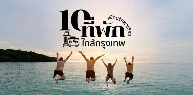 10 ที่พักราคาประหยัดเพื่อนรักพาเที่ยวใกล้กรุงเทพฯ
