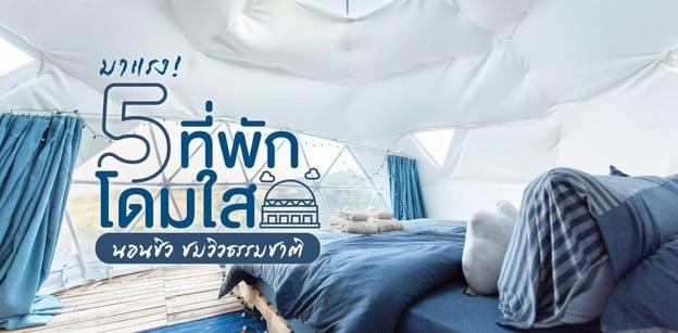 5 ที่พักโดมใสในเมืองไทยที่น่าไปนอนชิล ชมวิวธรรมชาติ